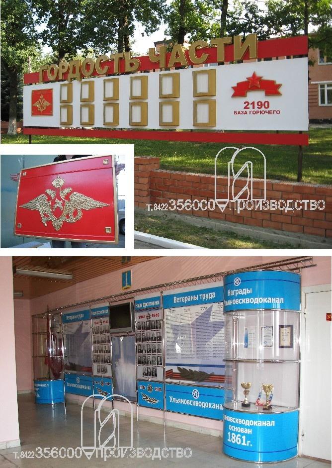 Информационный стенд для помещения в Ульяновске