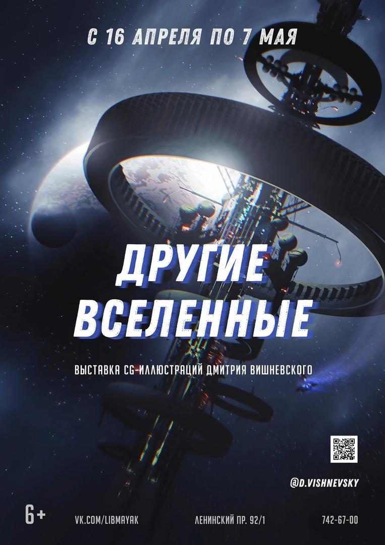 «Другие вселенные»: выставка CG-иллюстраций Дмитрия Вишнеского в библиотечном центре «Маяк»