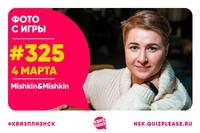 4.03.2021   Mishkin&Mishkin   #325 (126 фото)
