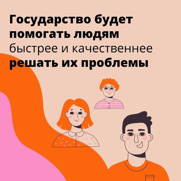 Как изменится жизнь россиян в самом ближайшем буду...