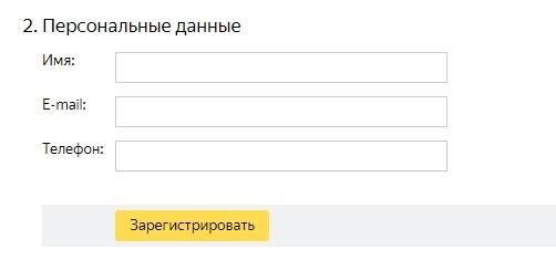 2 пункт регистрации, куда вносятся личные данные регистрируемого человека