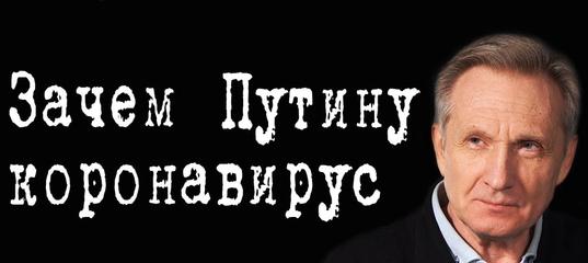 Зачем Путину коронавирус #ВладимирФилин #ИгорьГончаров