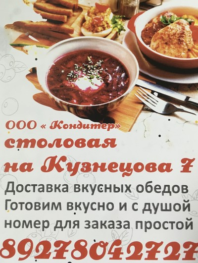 Кондитер Столовая-На-Кузнецова