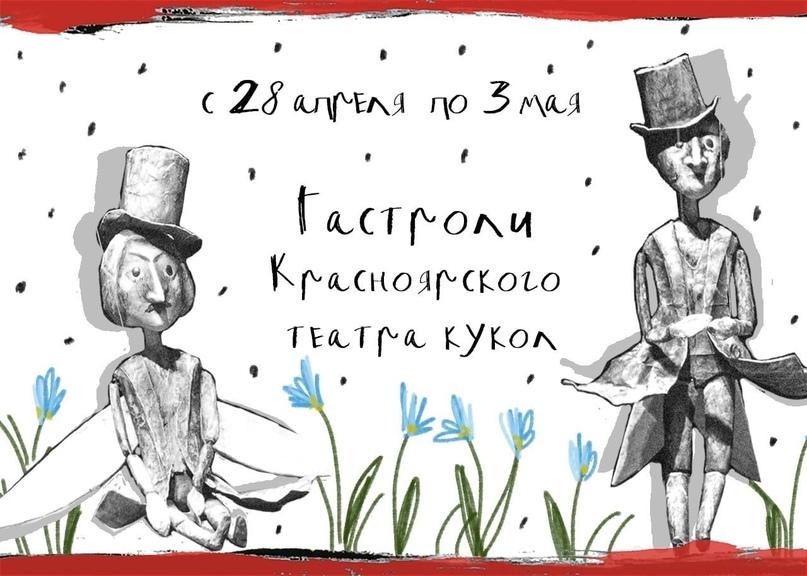 В апреле Красноярский театр кукол обменяется с Большим театром кукол и привезет...