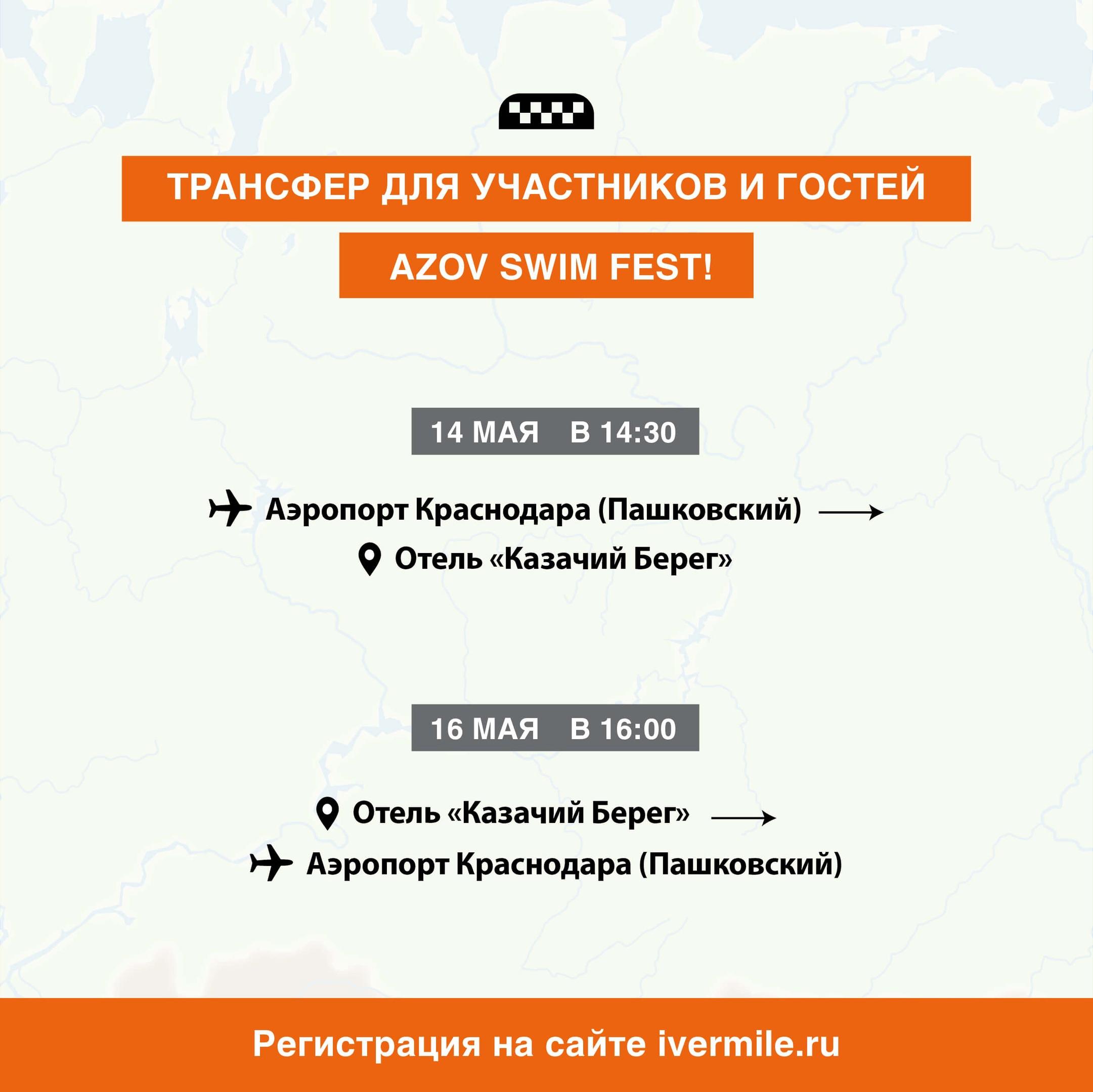 Трансфер и регистрация для участников заплыва на Азовском море - Azov Swim Fest 2021
