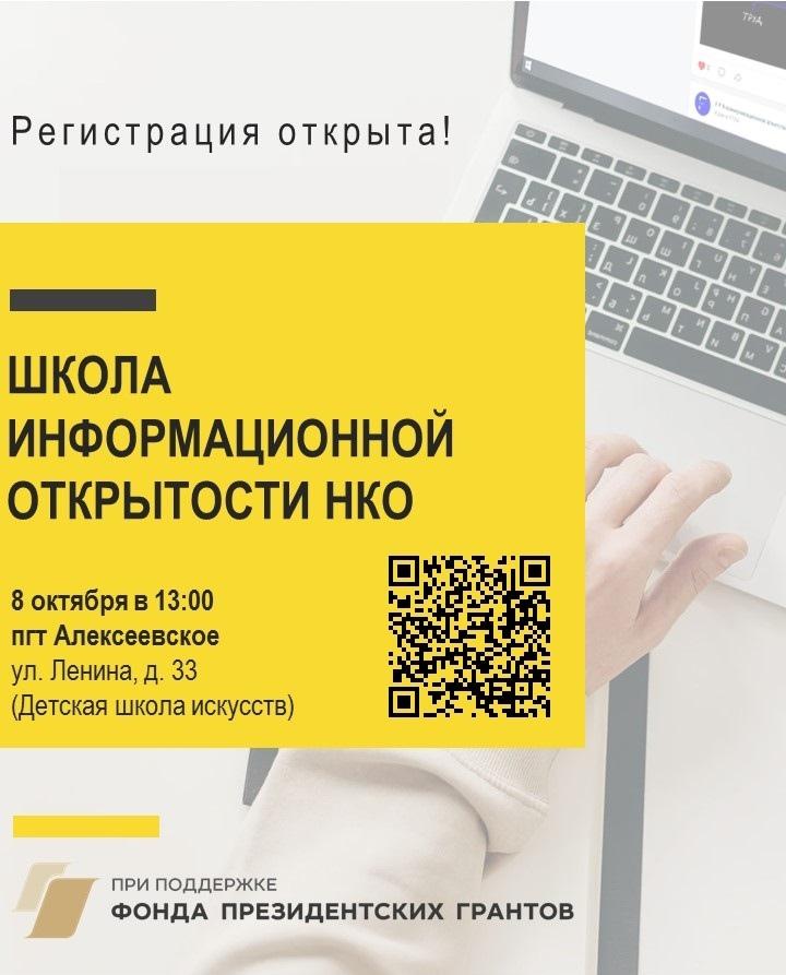 8 октября в Алексеевском приглашаем в Школу информационной открытости НКО, изображение №1