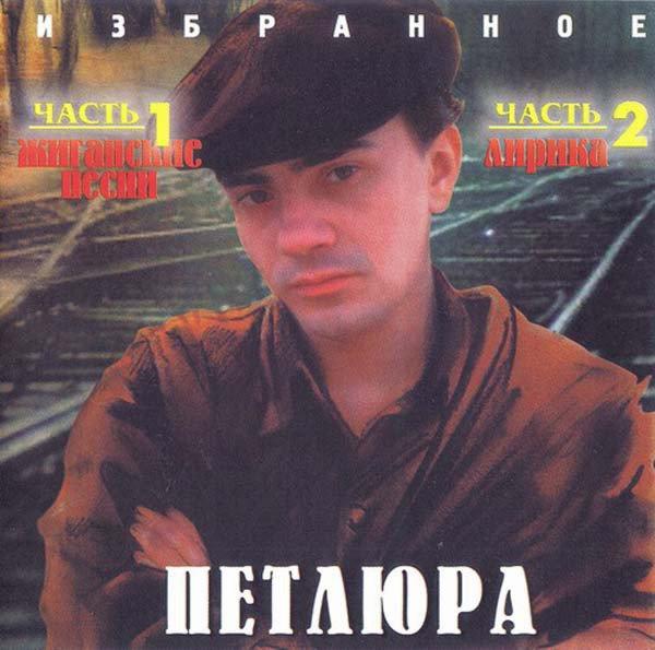 Петлюра album Избранное