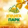 База отдыха КУЛИГА-ПАРК