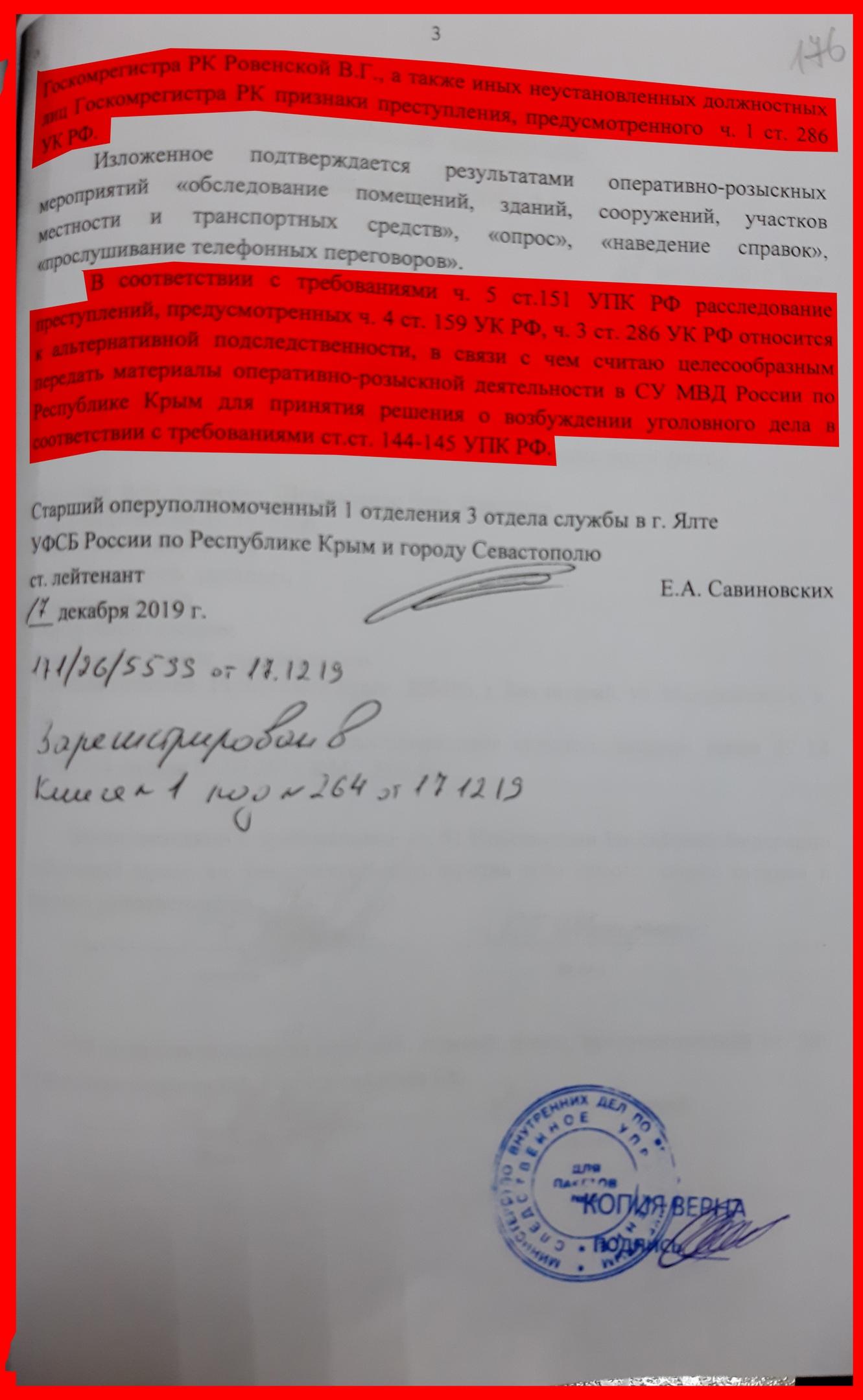 Правосудие или преступное сообщество рейдеров в погонах? Крым: история одного уголовного дела., изображение №9