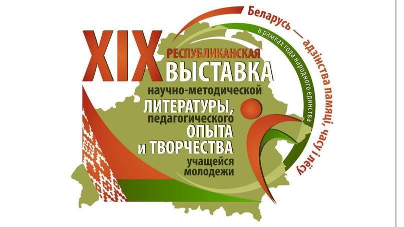 XIX Республиканская выставка научно-методической литературы, педагогического опыта и творчества учащейся молодежи, изображение №1