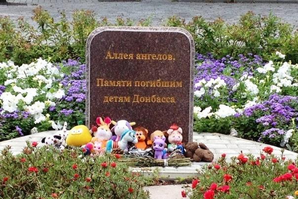 Памятная акция «Звонок для Ангелов Донбасса»