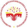Челябинская областная детская библиотека