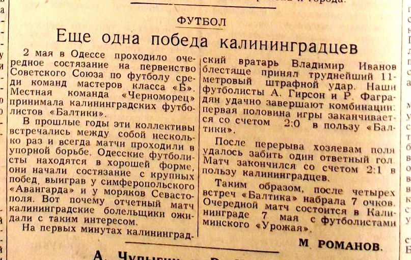 1959 год. Газетный отчет о матче в Одессе. За победу тогда начислялось два очка, а не три