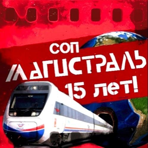 Афиша Красноярск МАГИСТРАЛЬ 15 ЛЕТ