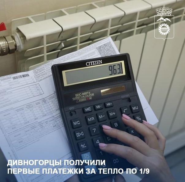 Дивногорцы впервые получили платежки за отопление по 1/9