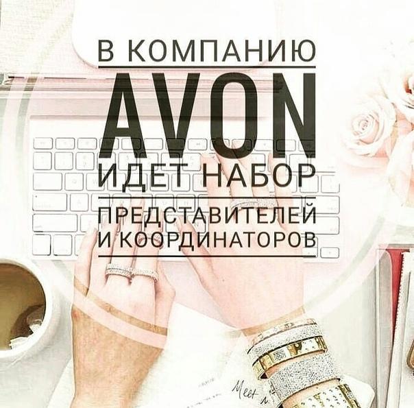 💄🌺Автоматическая регистрация в AVON 🇷🇺ОФИЦИАЛЬНО, ...