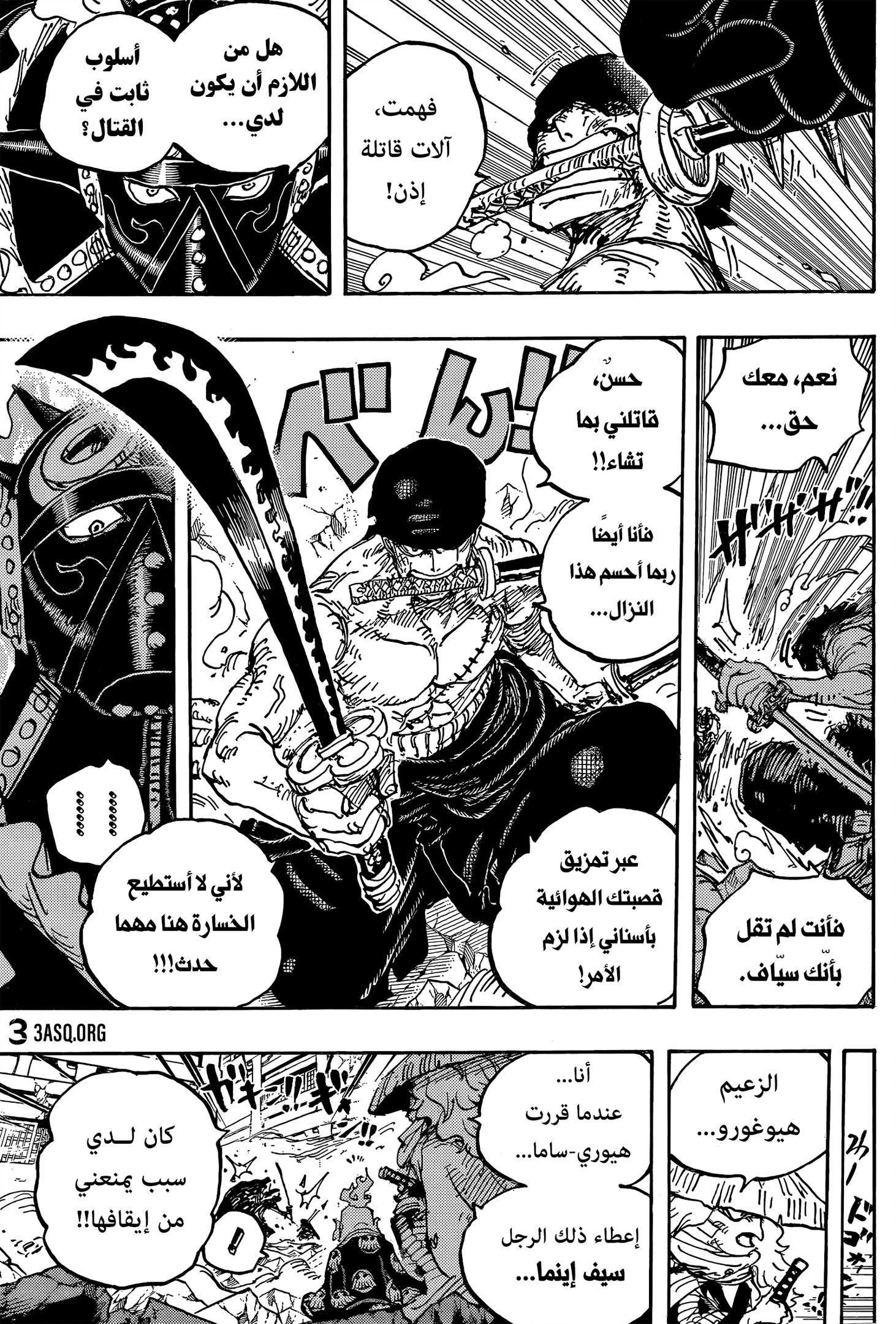 One Piece Arab 1023, image №10