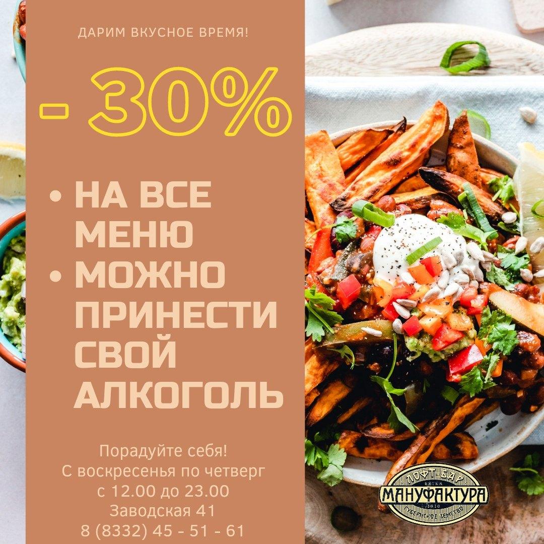 Кафе «Мануфактура» - Вконтакте