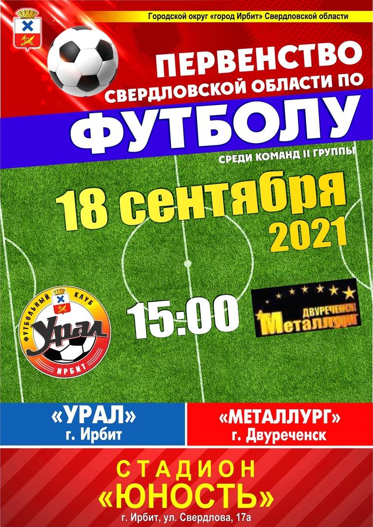 Первенство Свердловской области по футболу среди команд II группы 18 сентября 2021