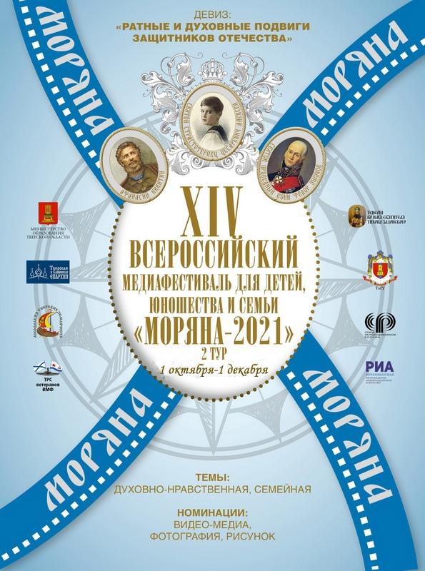В Твери стартовал второй тур всероссийского медиафестиваля