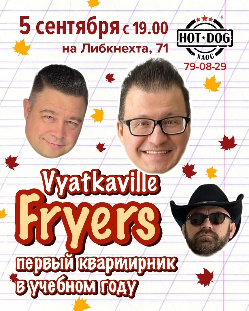 05.09 Rommitz & the Ol' Time Shakers в кафе Hot Dog House!