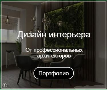 Заявки для студии Дизайна Интерьера. 300 лидов по 500 рублей., изображение №2