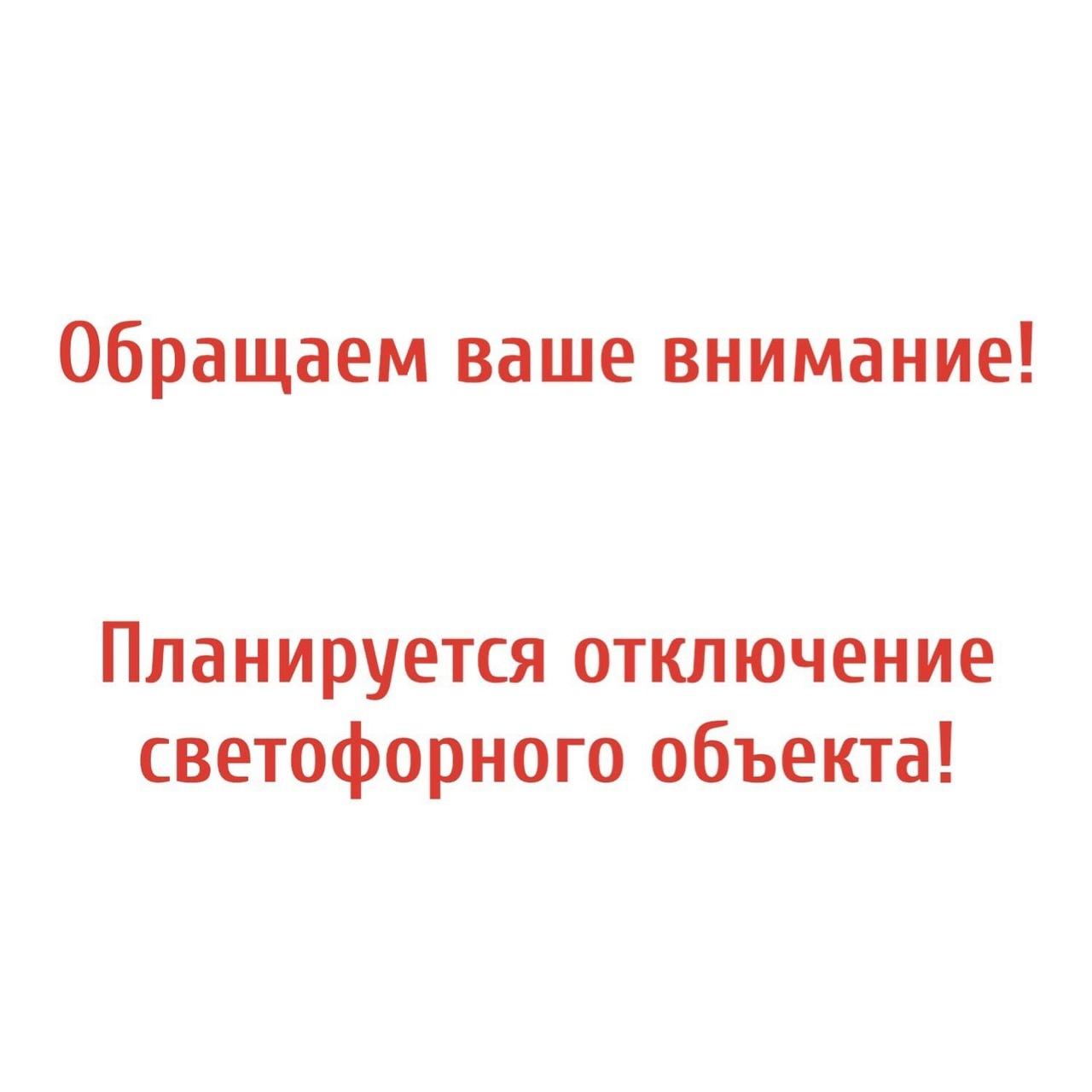 МКУ «Благоустройство»: В Таганроге с 18 по 21 мая отключат светофор на улице Транспортной