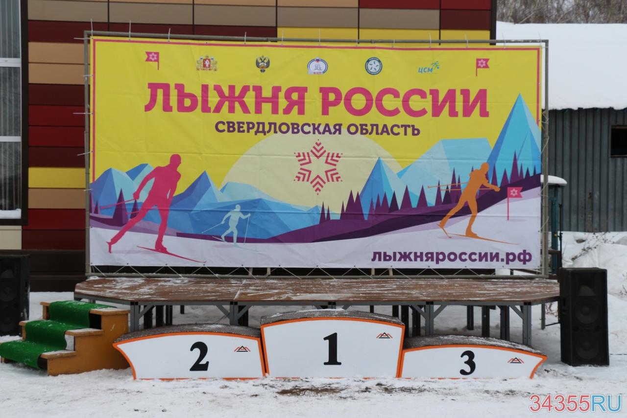 Лыжня России 2021 (13.02.2021 г. Ирбит)