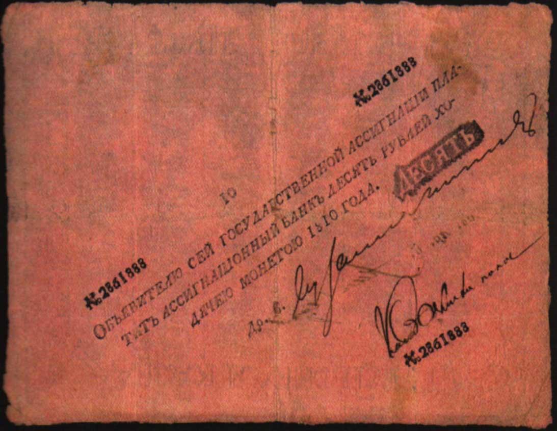 Ассигнация достоинством 10 рублей