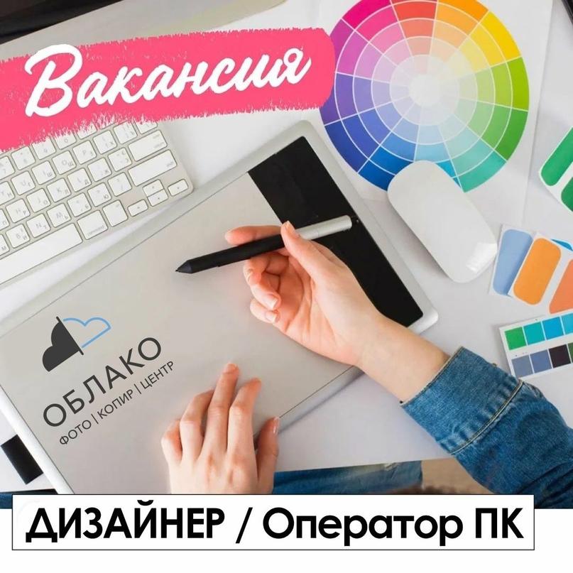 Оператор ПК / ДИЗАЙНЕР