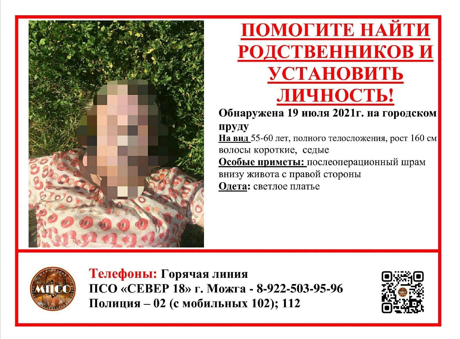 Сегодня на городском пруду обнаружено тело женщины.