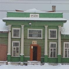 #ЕРЦЕВО Вокзал,которого уже нет! https://vk.com/konoscha_ru