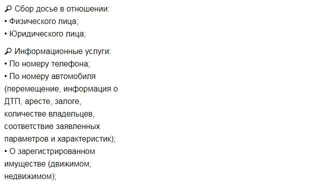 фото В Новосибирске судят детективов за слив секретных данных: кто слил информацию 4