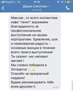 Виноградов Максим   Иваново   5