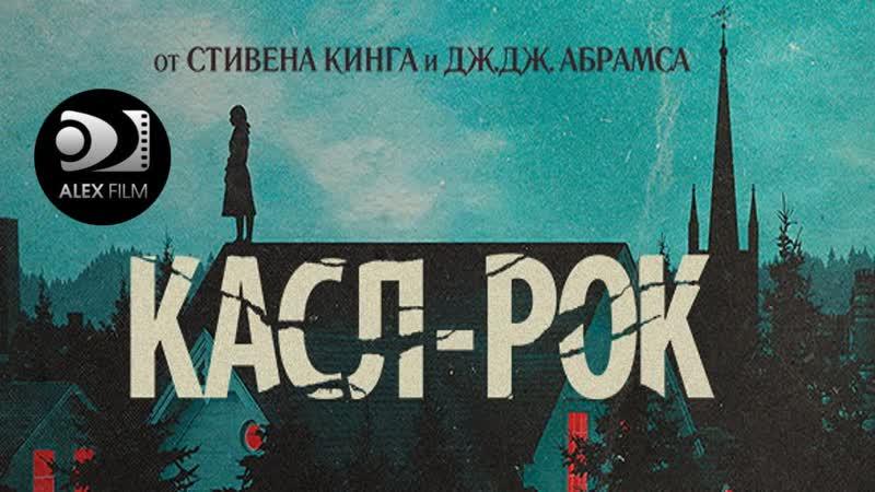 Касл Рок 2 сезон 720p AlexFilm