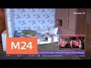 Как студенты выбирают квартиры для съема - Москва 24 с участием певицы Виалики