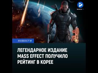 Легендарное издание Mass Effect получило рейтинг в Корее