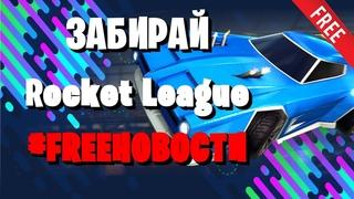FreeНовости - Раздача Бесплатно: Rocket League, Rollercoaster Tycoon 3 в Epic Store