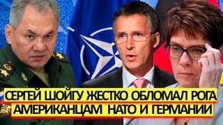 СРОЧНО!  ОГОНЬ НА ПОРАЖЕНИЕ ЗА НАРУШЕНИЕ ГРАНИЦ: ШОЙГУ ПРИСТРУНИЛ МИНОБОРОНЫ НАТО И ГЕРМАНИИ