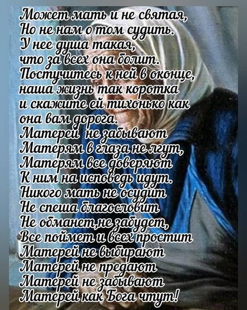 влюблена храни господь всех матерей стихи собрали
