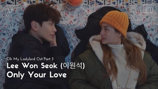 [MV-SUB] Lee Won Seok (이원석) – Only Your Love [Oh My Lady Lord OST Part 3]- (HAN/ROM/ENG)