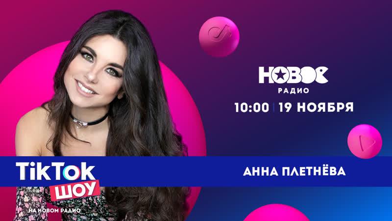 Анна Плетнева в TikTok Шоу