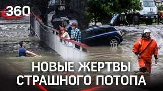 «Ноев потоп» унёс жизни ещё четверых. Режим ЧС в шести районах Кубани. Затоплены трассы и улицы