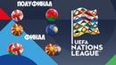 ПЛЕЙ-ОФФ ЛИГИ НАЦИИ!! ОТБОР НА ЕВРО УЕФА 2020!! ПУТЬ 4