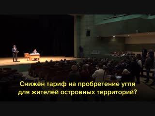 Приморцы спросили у Олега Кожемяко про стоимость угля