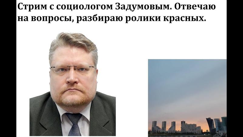 Русская политика Задумов отвечает на вопросы зрителей и разбирает ролики красных