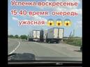 Таможенный пункт Успенка. 25.07.2021.