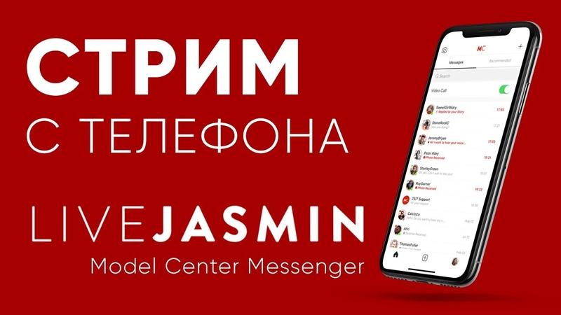 MC Messenger Мобильное Приложение LiveJasmin