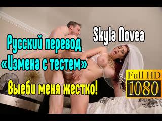 Skyla Novea измена секс большие сиськи blowjob sex porn mylf ass  Секс со зрелой мамкой секс порно эротика sex porno milf braz