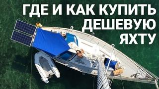 КАК КУПИТЬ ЯХТУ В ЕВРОПЕ. Яхтинг для начинающих. Где искать и как купить яхту бу недорого